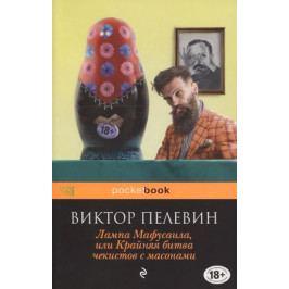 Pelevin Viktor: Lampa Mafusaila ili krainyya bitva chekisto
