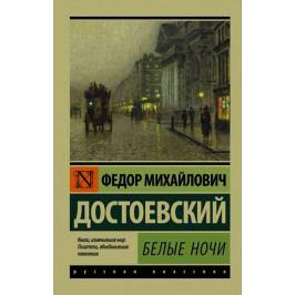 Dostojevskij Fjodor Michajlovič: Belye nochi